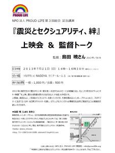 20130721_sokai