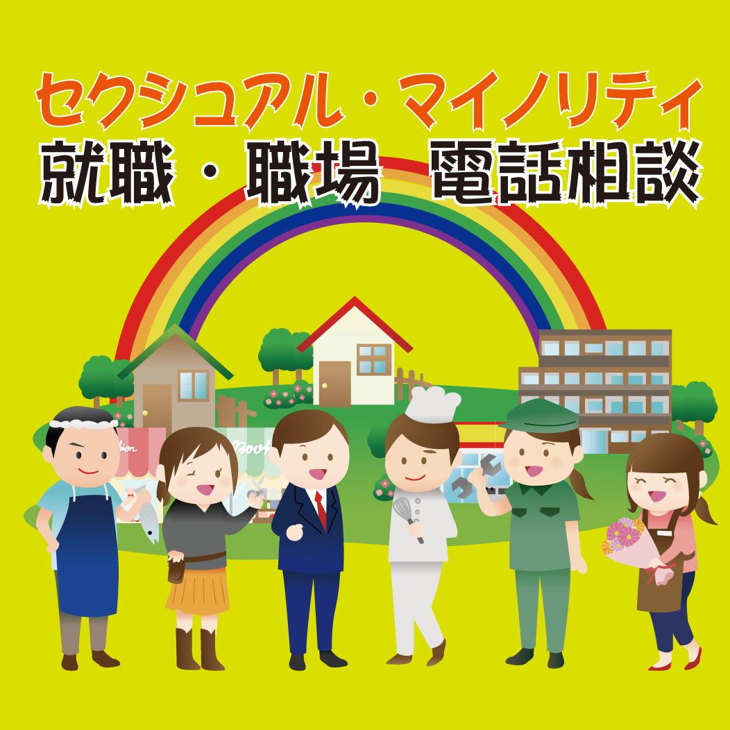 LGBT就職・職場アンケートにご協力ください