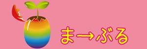 ま→ぶる 名古屋L-Girlsの学生会。オンナノコが好きな10代・20代のセクシュアル・マイノリティのための交流サークルです。