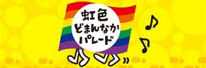 虹色どまんなかパレード 名古屋で開催するLGBTパレード「虹色どまんなかパレード」