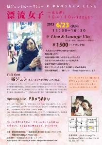 tachibana0623ol